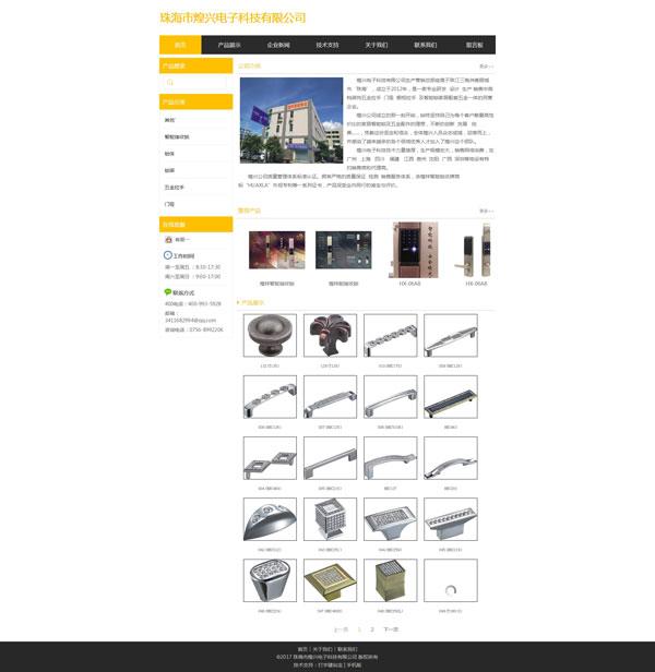网站案例:珠海市煌兴电子科技有限公司
