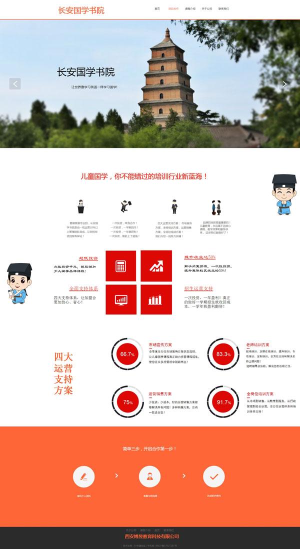 网站案例:长安国学书院