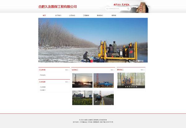 网站案例:合肥久友勘探工程有限公司
