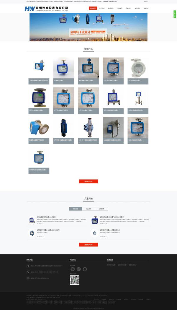网站案例:常州汉唯仪表有限公司