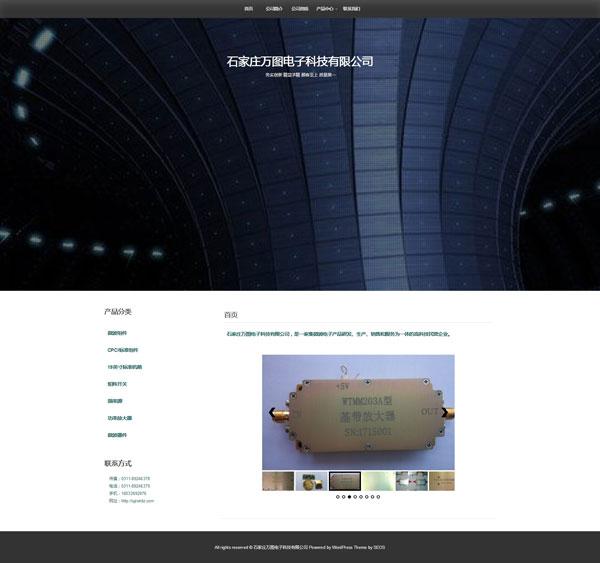 网站案例:石家庄万图电子科技有限公司