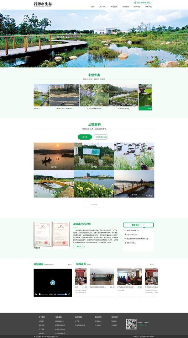 网站案例:湖北茂源水生态资源开发有限公司