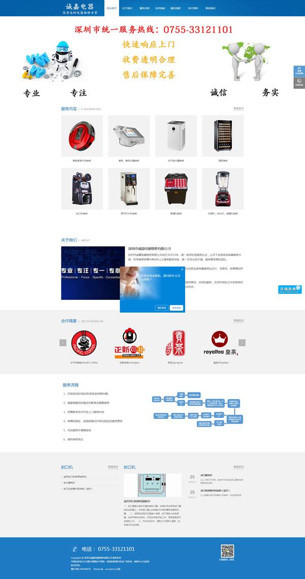 网站案例:深圳市诚嘉电器维修有限公司