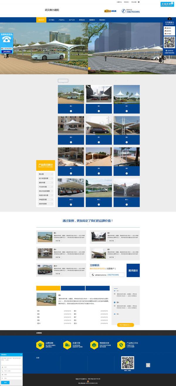 网站案例:武汉市新洲区鼎力遮阳用品经营部