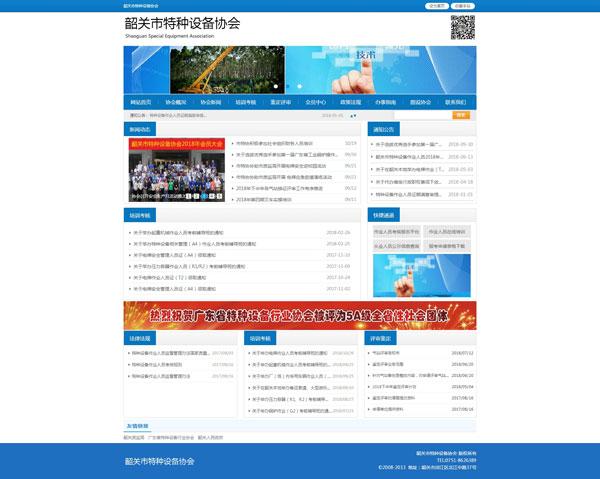 网站案例:韶关市特种设备协会