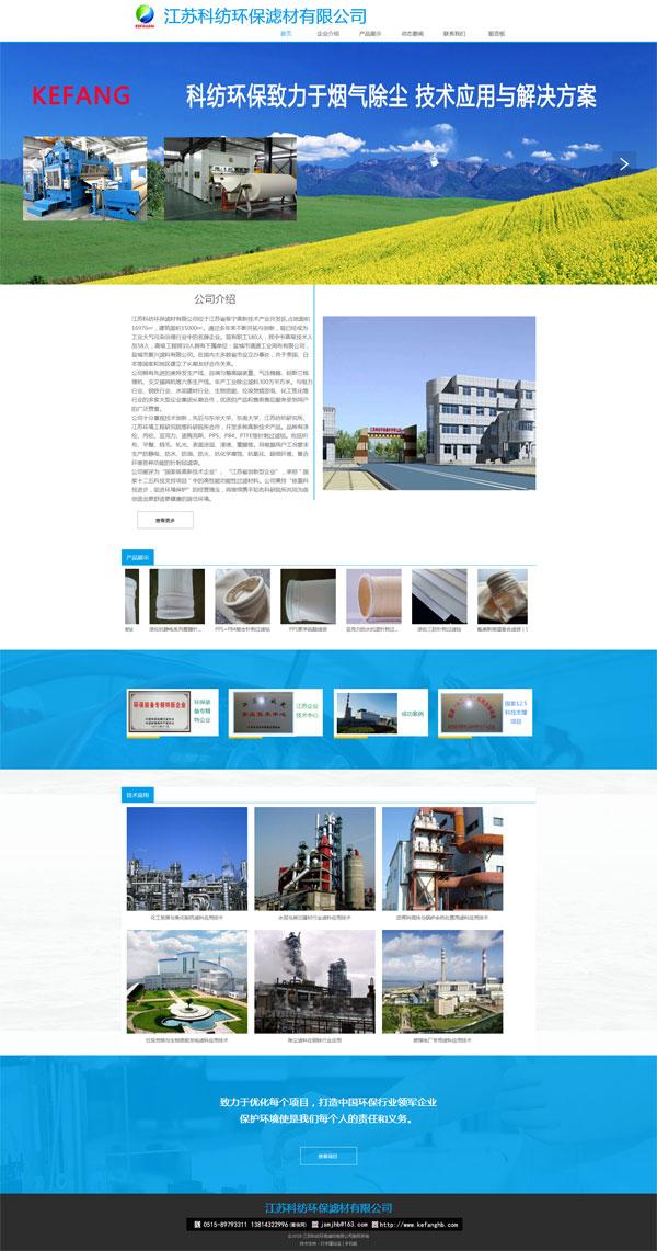 网站案例:江苏科纺环保滤材有限公司