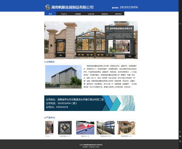 网站案例:湖南帆顺金属制品有限公司