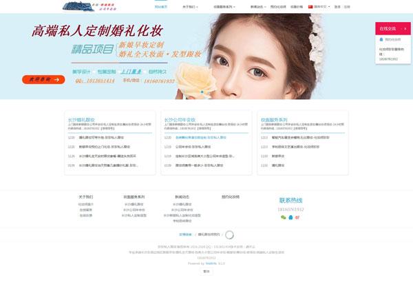 网站案例:长沙资深化妆造型师珍珍
