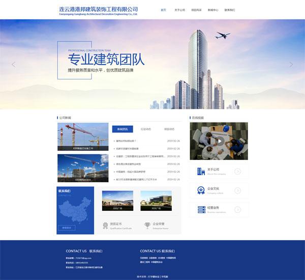 网站案例:连云港港邦建筑装饰工程有限公司