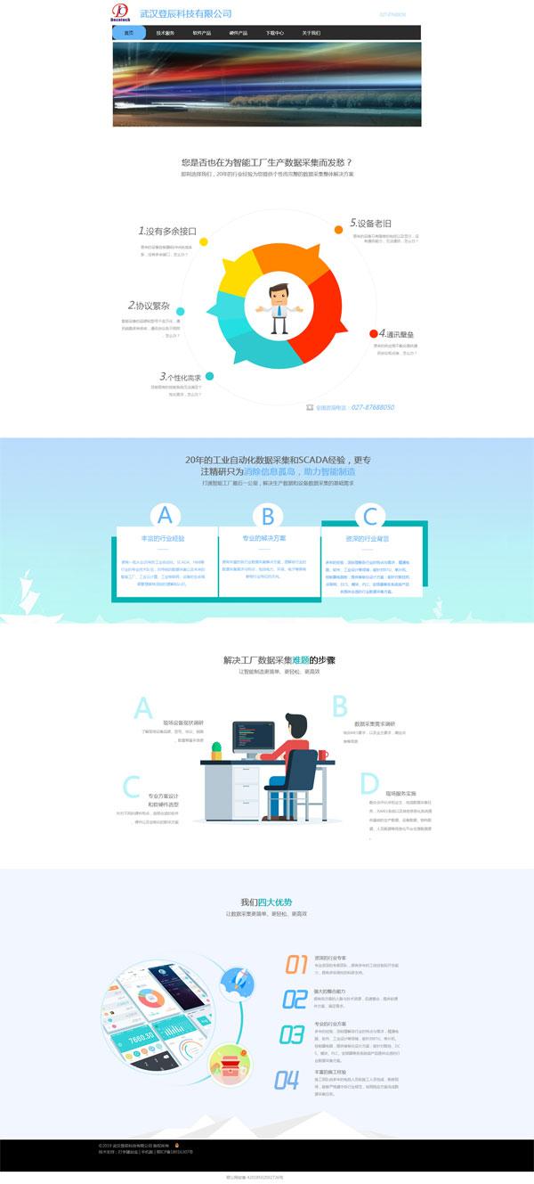 网站案例:武汉登辰科技有限公司