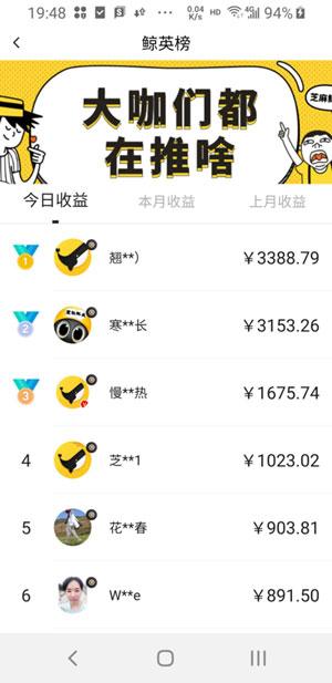 范如乐:利用手机日赚千元收入截图