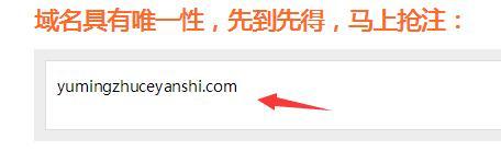 如何注册英文域名第一步