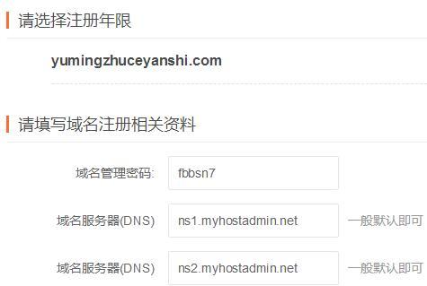 域名注册确认页面