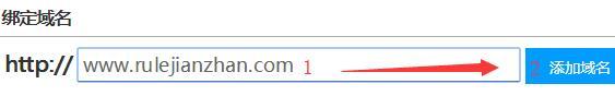 在绑定网站域名的页面里,输入你购买的网站域名进行绑定的操作