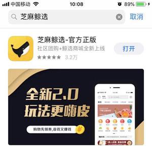 点击手机里面的【App Store】,在搜索框输入:芝麻鲸选