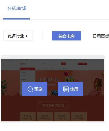 选择网站演示模板