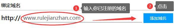 如果你需要访问带www的域名能访问到网站,那么在【绑定域名】下框输入你购买的带www的域名,比如www.rulejianzhan.com,然后点击【添加域名】即可。