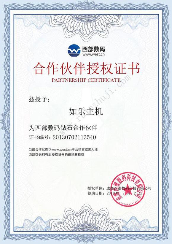 西部数码代理商如乐主机的授权证书