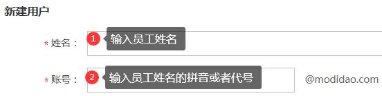 设置用户姓名和代号