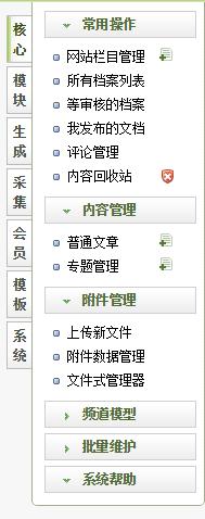 网站后台管理界面