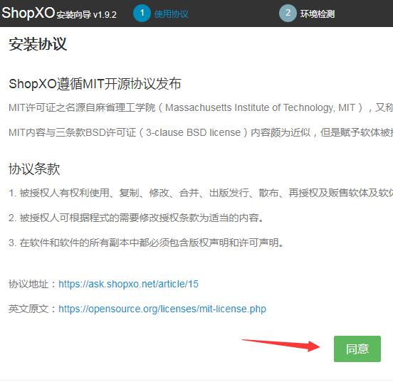 ShopXO商城建站系统——虚拟主机在线安装教程