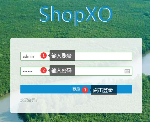 shopxo商城建站系统