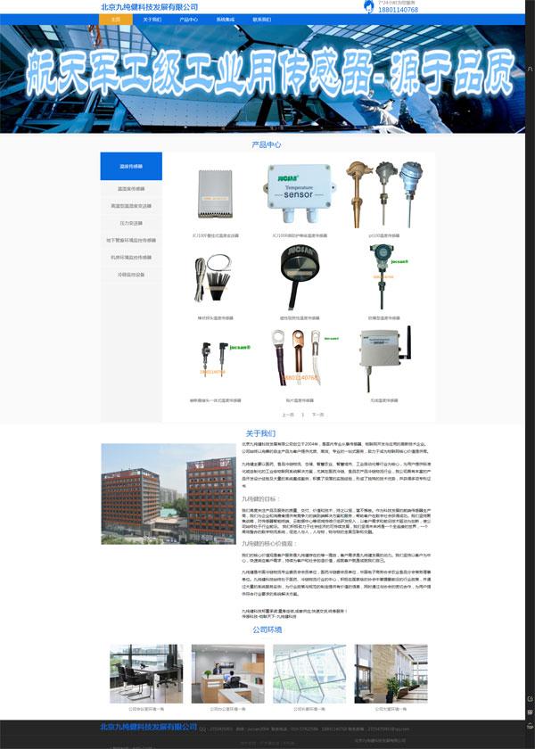 网站案例:北京九纯健科技发展有限公司
