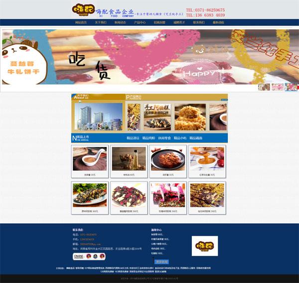 网站案例:郑州嗨配食品有限公司