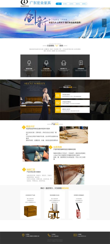 网站案例:宏业家具有限公司