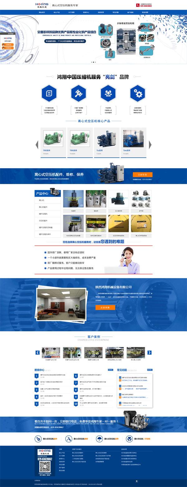 网站案例:陕西鸿翔机械设备有限公司