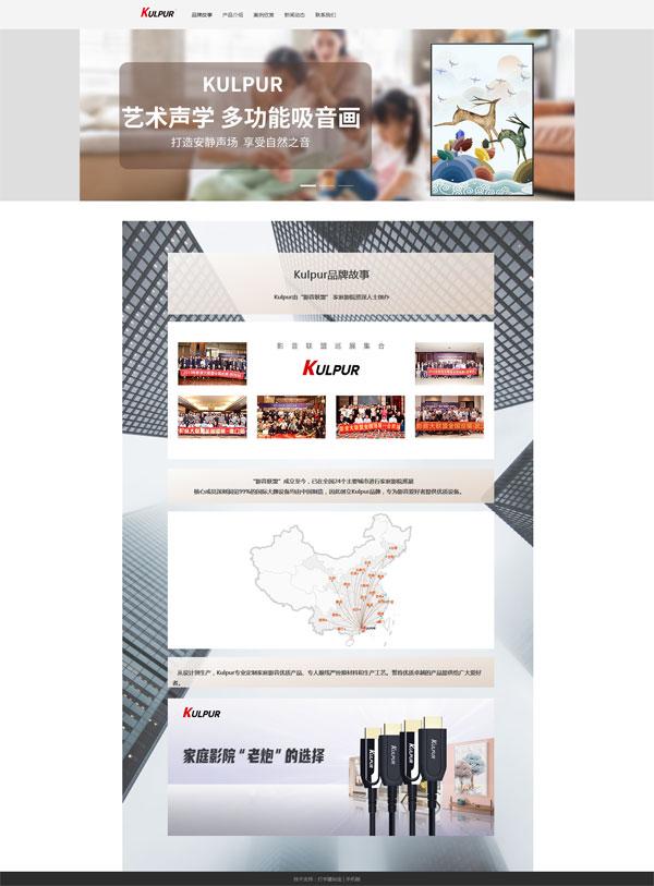 网站案例:Kulpur专业定制家庭影音品牌