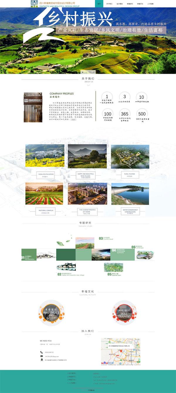 网站案例:四川幸福美丽城市规划设计有限公司
