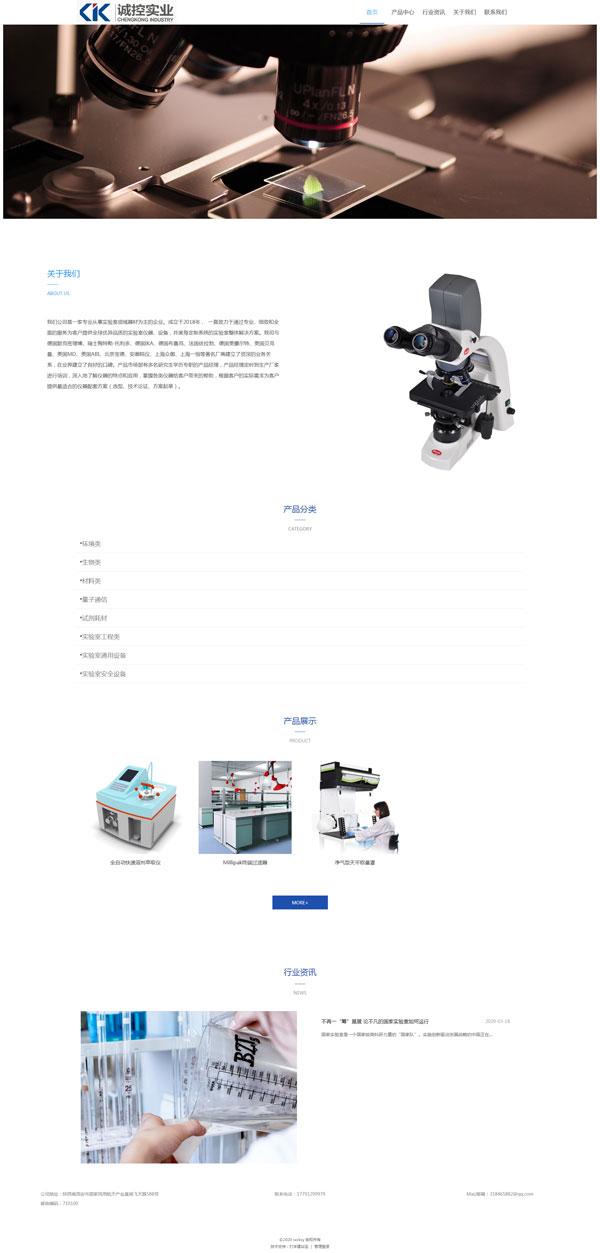网站案例:陕西诚控实业有限公司