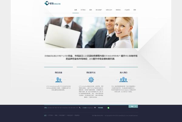 网站案例:上海坦诺商务咨询有限公司