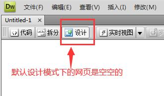 默认设计模式下的网页是空空的,例图: