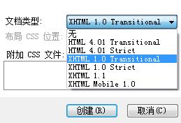 HTML的不同版本例图