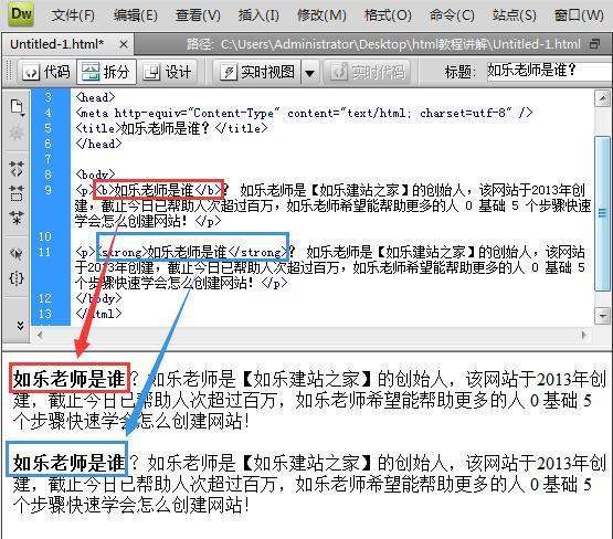 html网页文字字体加粗代码strong标签图示