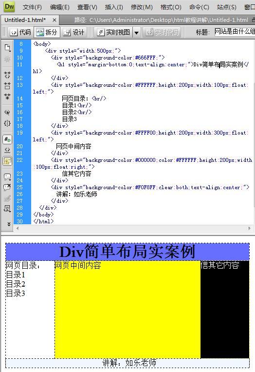 Div简单布局实案例