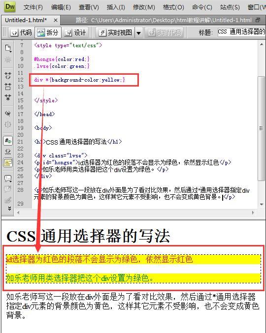 css * 通用选择器指定选取另一个元素中的所有元素效果图示
