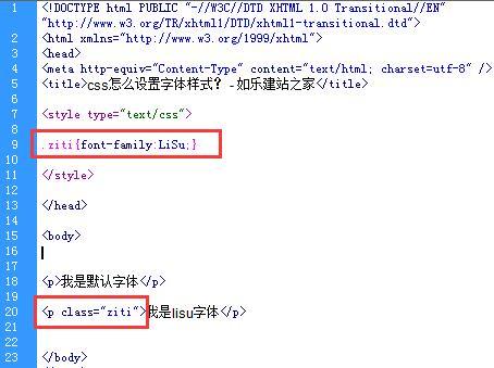 css字体样式代码写法图示