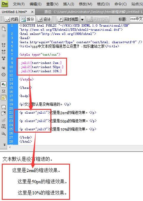 text-indent属性不同的值在文本段落缩进中的对比效果图示
