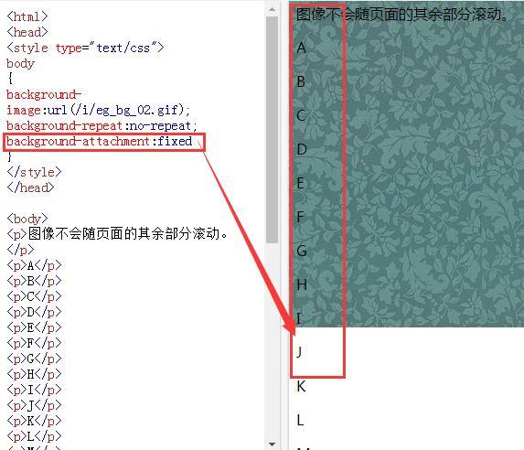 添加了background-attachment:fixed;后,当页面的其余部分滚动时,背景图像不会移动图示