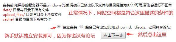 齐博博客系统安装条件确认界面图示