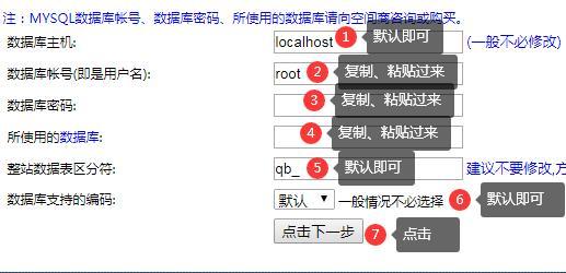 齐博博客系统设置数据库界面图示
