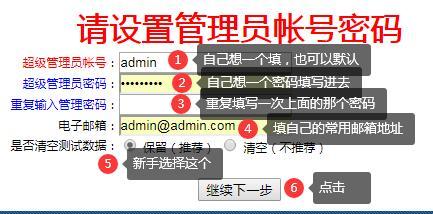 齐博博客系统设置管理员帐号密码界面图示