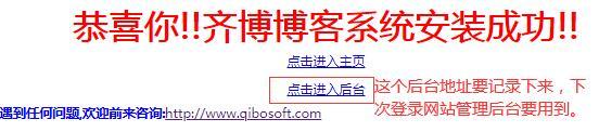 齐博博客系统系统安装成功界面图示