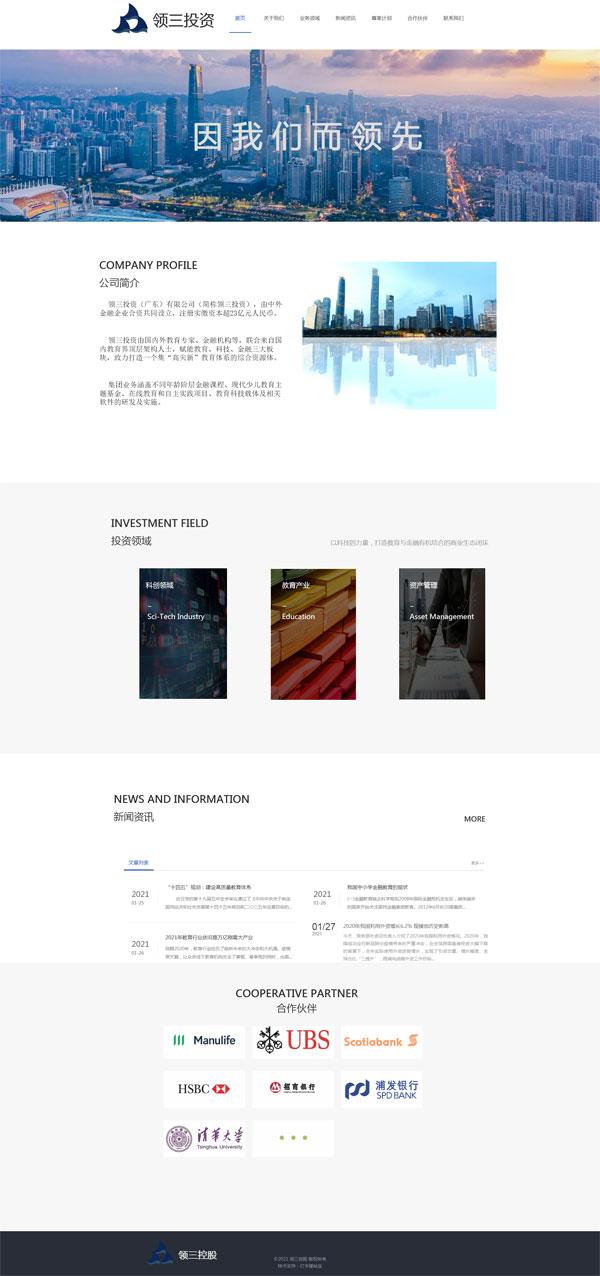 网站案例:领三投资(广东)有限公司